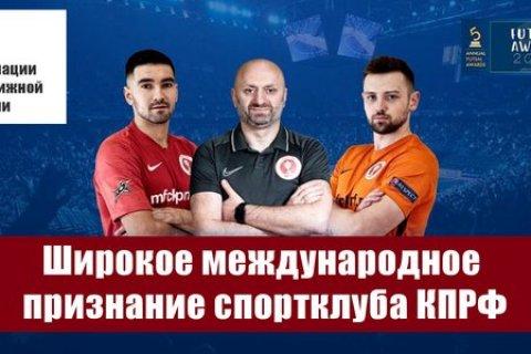 Спортивный клуб КПРФ попал сразу в четыре номинации престижной футбольной премии