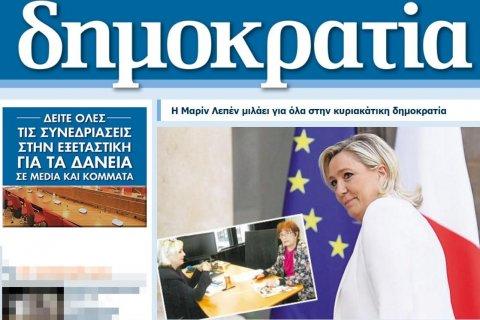 Иносми: Марин Ле Пен наращивает популярность, призывая европейские страны к выходу из Евросоюза