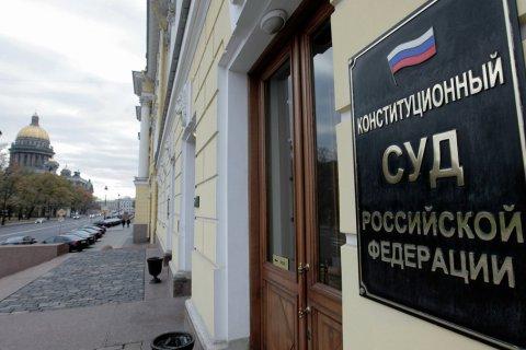 Депутаты фракции КПРФ выступили против снижения роли Конституционного суда