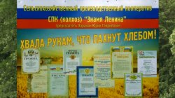 """Специальный репортаж """"Равнение на """"Знамя Ленина"""""""