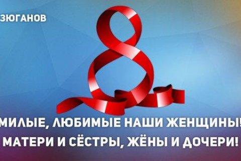 Геннадий Зюганов: «Милые, любимые наши женщины! Матери и сестры, жены и дочери!»