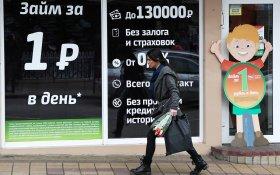 Долговая нагрузка россиян достигла нового рекорда