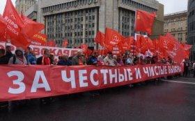 Участники митинга КПРФ в Москве потребовали честных выборов и социальной справедливости