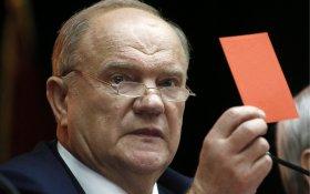 Геннадий Зюганов: Проект бюджета — саботаж посланий президента