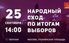 Московские коммунисты призвали избирателей выйти на народный сход 25 сентября