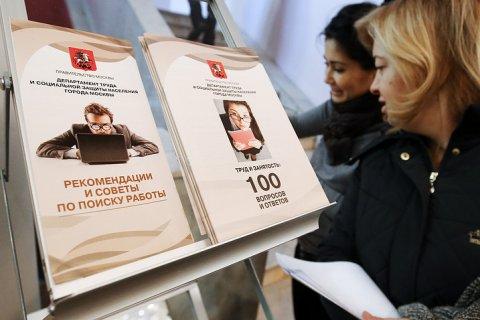 Число рабочих мест в России сократилось на 6,8 млн за три года