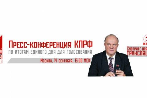 Прямая он-лайн трансляция с пресс-конференции Геннадия Зюганова. Итоги Единого дня голосования 13 сентября 2020 года