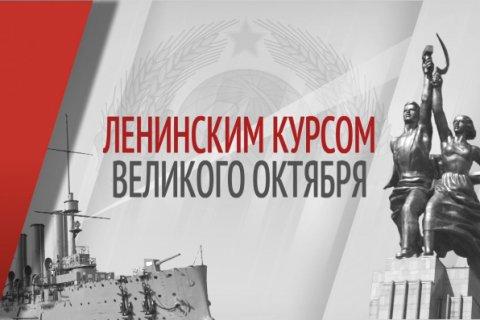 Геннадий Зюганов призвал россиян к участию в праздничных мероприятиях в годовщину Великого Октября