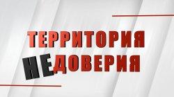 Специальный репортаж «Территория недоверия»