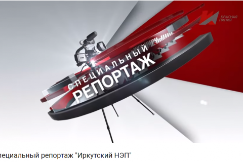 Анонс спецрепортажа «Иркутский НЭП»