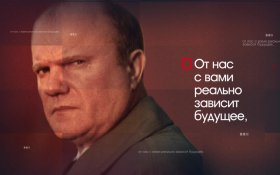 На «Красной Линии» вышел фильм «Геннадий Зюганов»
