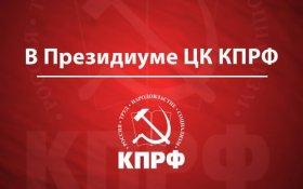 Будущее России и Китая – в дружбе и всестороннем сотрудничестве! Заявление Президиума ЦК КПРФ