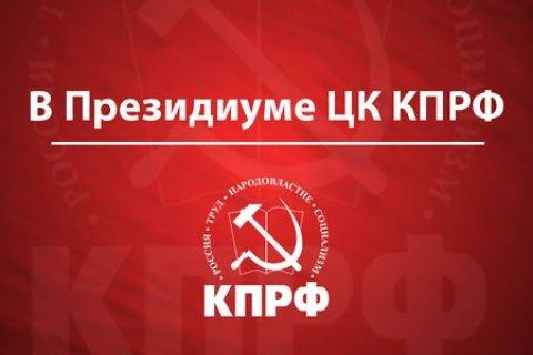 L'avenir de la Russie et de la Chine est dans l'amitié et la coopération globale!  Déclaration du Présidium du Comité central du Parti communiste