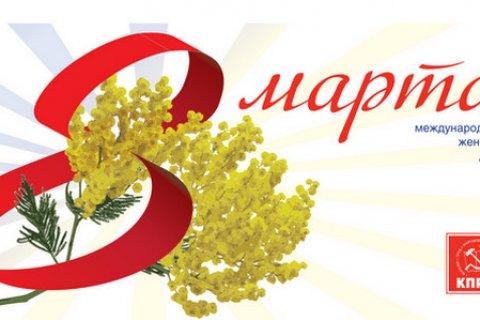 Геннадий Зюганов: Свежести весны, легкости юности, семейного счастья и крепкого здоровья! И, конечно, любви!