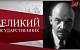 «Красная Линия» сняла фильм о В.И. Ленине: «Великий государственник»