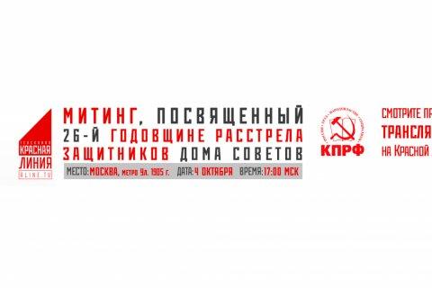 Митинг, посвященный 26-й годовщине расстрела защитников Дома Советов. Он-лайн трансляция