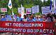 В Красноярске, Перми, Иркутске, Тамбове, Барнауле, Петропавловске-Камчатском, Чите прошли митинги и пикеты против повышения пенсионного возраста