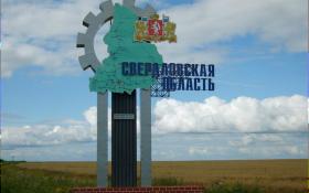 На Урале хотят переименовать Свердловскую область в … Уральскую, или Романовскую, или Опорнодержавную