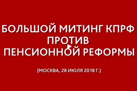 Всероссийская акция протеста против повышения пенсионного возраста. Смотрите, как это было, на «Красной Линии»