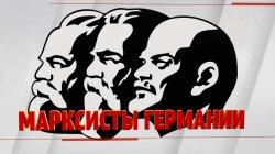 Специальный репортаж «Марксисты Германии»