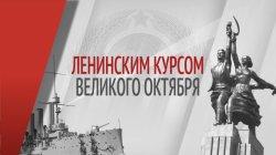 Обращение Геннадия Зюганова к 103-ей годовщине Великого Октября (07.11.2020)