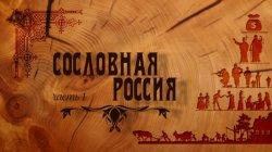 """Документальный фильм """"Сословная Россия"""""""