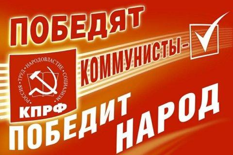«Защитим кандидатов-коммунистов!» Обращение Секретариата ЦК КПРФ