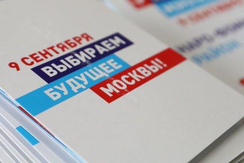 Опрос: На выборы мэра Москвы придет меньше трети горожан