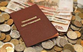 Депутаты КПРФ предложили снизить возраст выхода на пенсию для дальневосточников