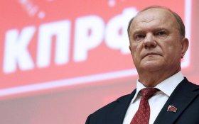 Геннадий Зюганов озвучил стратегию КПРФ на ближайшие годы