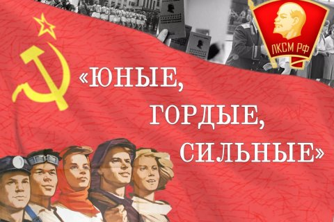 День рождения Ленинского Комсомола отметили по всей России