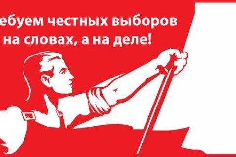 Десятки общественных организаций выступили с требованием обеспечить честные выборы