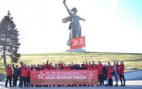 Первый этап марша «Наша Великая Победа» завершился на Мамаевом кургане