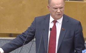 Геннадий Зюганов заявил, что правительство не справляется с задачами по совершенствованию образования