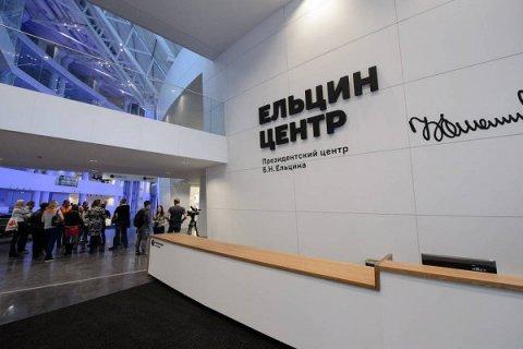 Больше 90% россиян выступили против существования «Ельцин-Центра»