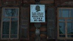 """Специальный репортаж """"Ленин. Ссылка в Шушенское"""""""