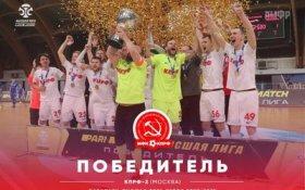 Команда «КПРФ-2» стала чемпионом Высшей лиги первенства России по мини-футболу