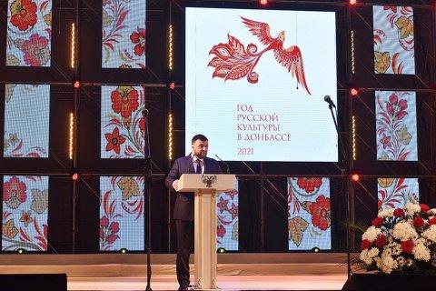 В ДНР торжественно открыли год русской культуры