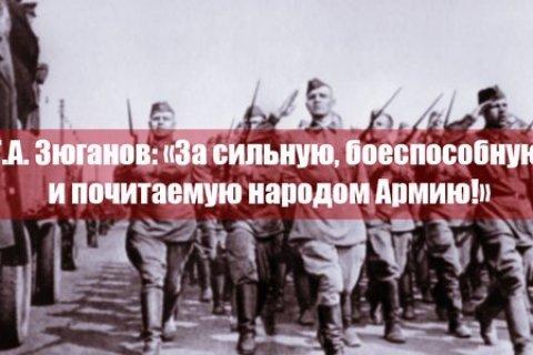 Геннадий Зюганов: Мы должны достойно встретить 100-летие Красной Армии!