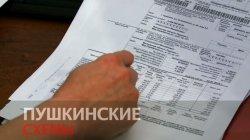 """Специальный репортаж """"Пушкинские схемы"""" (29.08.2019)"""