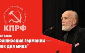 Юрий Белов: Фашизация Германии – урок для мира