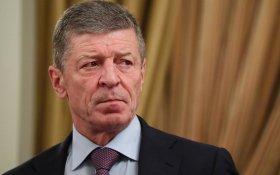 Дмитрий Козак заявил, что Россия встанет на защиту своих граждан в случае войны в Донбассе