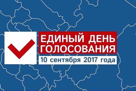 Трансляция (он-лайн) с Единого дня голосования 10 сентября 2017 года