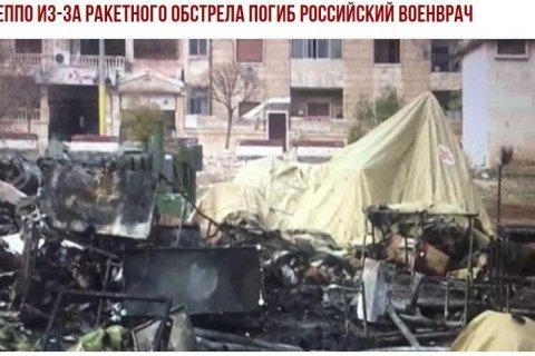 Минобороны РФ: кровь российских врачей на совести покровителей террористов из США, Великобритании, Франции