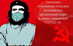 Коммунистические молодежные организации  призвали к солидарности в борьбе против распространения коронавируса