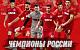 МФК КПРФ разгромил «Газпром» и стал чемпионом России