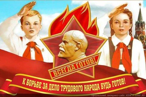 Геннадий Зюганов: С Днем, рождения, пионерия!