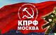 Московский горком КПРФ не признает итоги общероссийского голосования по поправкам в Конституцию РФ