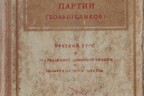 Исполнилось 78 лет «Краткому курсу истории ВКП(б)»