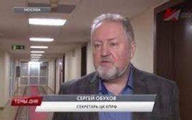Сергей Обухов: Власть готовит системный удар по КПРФ